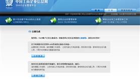 工商SAAS平台(系统)